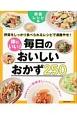 体にいい!毎日のおいしいおかず250 野菜レシピ編 野菜をしっかり食べられるレシピで満腹やせ!