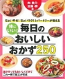 体にいい!毎日のおいしいおかず250 肉・魚介・豆腐・卵編 ちょいやせ!ちょいラク!レパートリーが増える