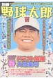 別冊 野球太郎 2017春 ドラフト候補大特集号