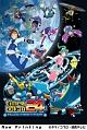 タイムボカン24 Blu-ray BOX (2)