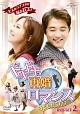 ドキドキ再婚ロマンス ~子どもが5人!?~ DVD-SET2