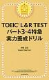 TOEIC L&R TEST パート3・4 特急 実力養成ドリル