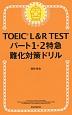 TOEIC L&R TEST パート1・2 特急 難化対策ドリル