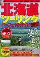 北海道ツーリングパーフェクトガイド 2017 初めての人もリピーターも必携!2017年最新ネタ満