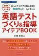 生徒をテスト好きにする 英語テストづくり&指導アイデアBOOK 6つのアイデア×8の原則で英語力がぐーんと伸びる!