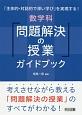 数学科「問題解決の授業」ガイドブック