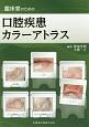 臨床家のための口腔疾患カラーアトラス