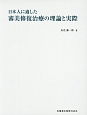 日本人に適した審美修復治療の理論と実際