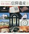 写真で訪ねる信仰遺産 日本キリスト教史の夜明け