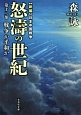 怒濤の世紀 戦争か平和か 新編・日本中国戦争 (12)