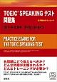 TOEIC SPEAKING テスト問題集 音声無料ダウンロード