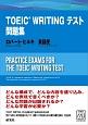 TOEIC WRITING テスト問題集