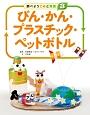 びん・かん・プラスチック・ペットボトル 調べようごみと資源3