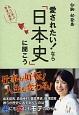 愛されたい!なら「日本史」に聞こう