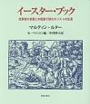 イースター・ブック 改革者の言葉と木版画で読むキリストの生涯