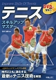 テニス スキルアップマスター DVD付
