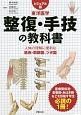 東洋医学 整復・手技の教科書<ビジュアル版>