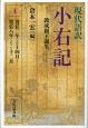 現代語訳 小右記 敦成親王誕生 (4)