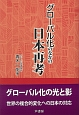 グローバル化のなかの日本再考