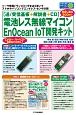 [送/受信基板+解説書+CD]電池レス無線マイコンEnOcean IoT開発キット トライアルシリーズ ソーラ発電トランスミッタをばらまいてスマホやパソコ