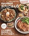 syunkonカフェごはん (6)