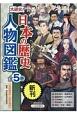 大研究!日本の歴史人物図鑑 全5巻セット