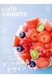"cafe sweets 特集:ホールケーキの訴求力と""魅せる""技術アントルメ&デザイン (181)"