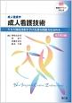 成人看護学 成人看護技術<改訂第2版> 生きた臨床技術を学び看護実践能力を高める