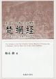 東アジア仏教の生活規則 梵網経 最古の形と発展の歴史