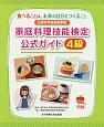 家庭料理技能検定公式ガイド 4級