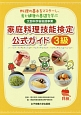 家庭料理技能検定公式ガイド 3級