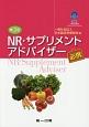 NR・サプリメントアドバイザー必携<第3版>
