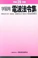 学習用 電波法令集(抄) 関係法令(抄)・放送法・船舶安全法・航空法・電気通信事業法 平成29年