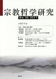 宗教哲学研究 (34)