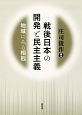 戦後日本の開発と民主主義 地域にみる相剋