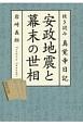 安政地震と幕末の世相 抜き読み真覚寺日記