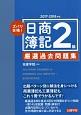 ズバリ合格!日商簿記 2級 厳選過去問題集 2017-2018