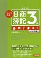 ズバリ合格!日商簿記 3級 基本テキスト<新版四訂>