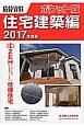 積算資料<ポケット版> 住宅建築編 2017 特集:ZEH仕様住宅