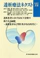 透析療法ネクスト (21)