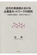 近代の青森県における企業家ネットワークの研究 人間関係の数値化・視覚化の視点から