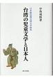 台湾の児童文学と日本人 日本統治期台湾文学研究