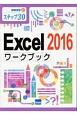 Excel2016ワークブック ステップ30 情報演習27