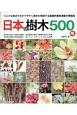 日本の樹木 500超 日本に根ざす樹木の解説・多面的な視点で特徴を捉えた