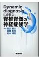 Dynamic diagnosisに必要な脊椎脊髄の神経症候学