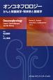 オンコネフロロジー がんと腎臓病学・腎疾患と腫瘍学