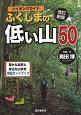 ハイキングガイド ふくしまの低い山50 豊かな自然と身近な山歩き実践ガイドブック