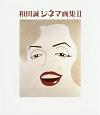 和田誠 シネマ画集 (2)