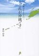 沖縄が好きな人へ… 「これが沖縄です」