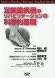 足関節疾患のリハビリテーションの科学的基礎 Sports Physical Therapy Seminar Series